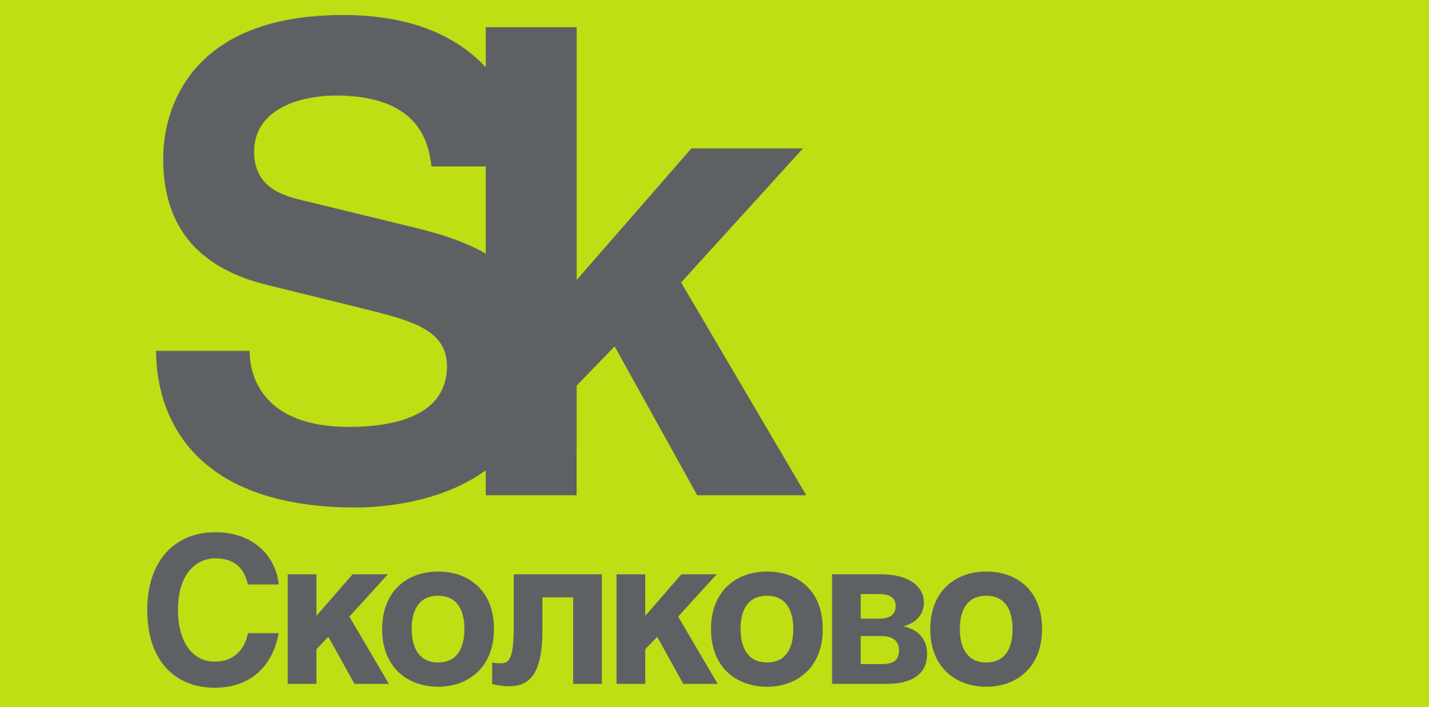 Nominees of GoTech contest will receive grants from Skolkovo Foundation
