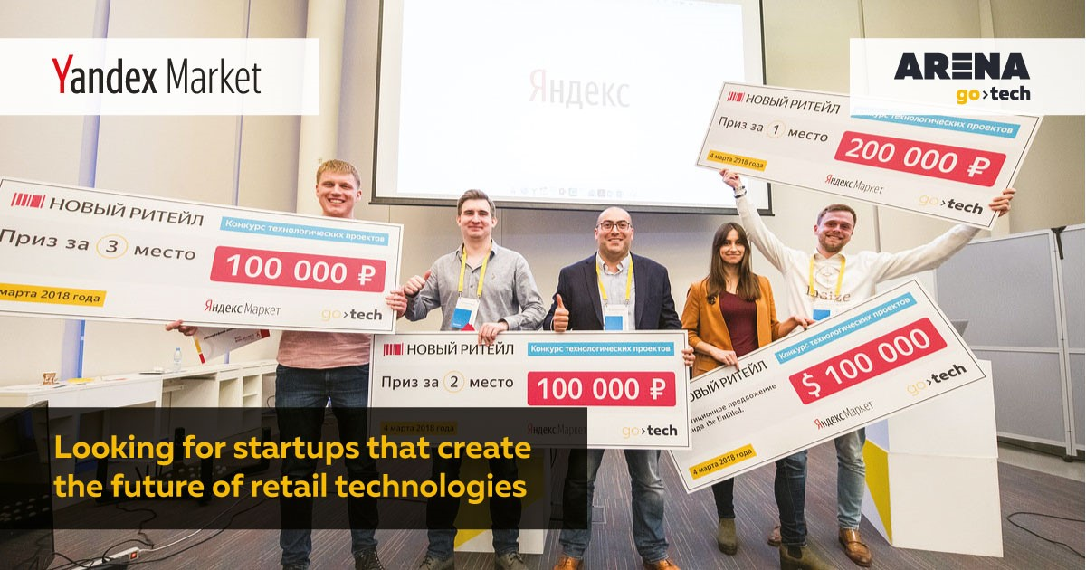Yandex.Market and GoTech announced a startup contest for retail