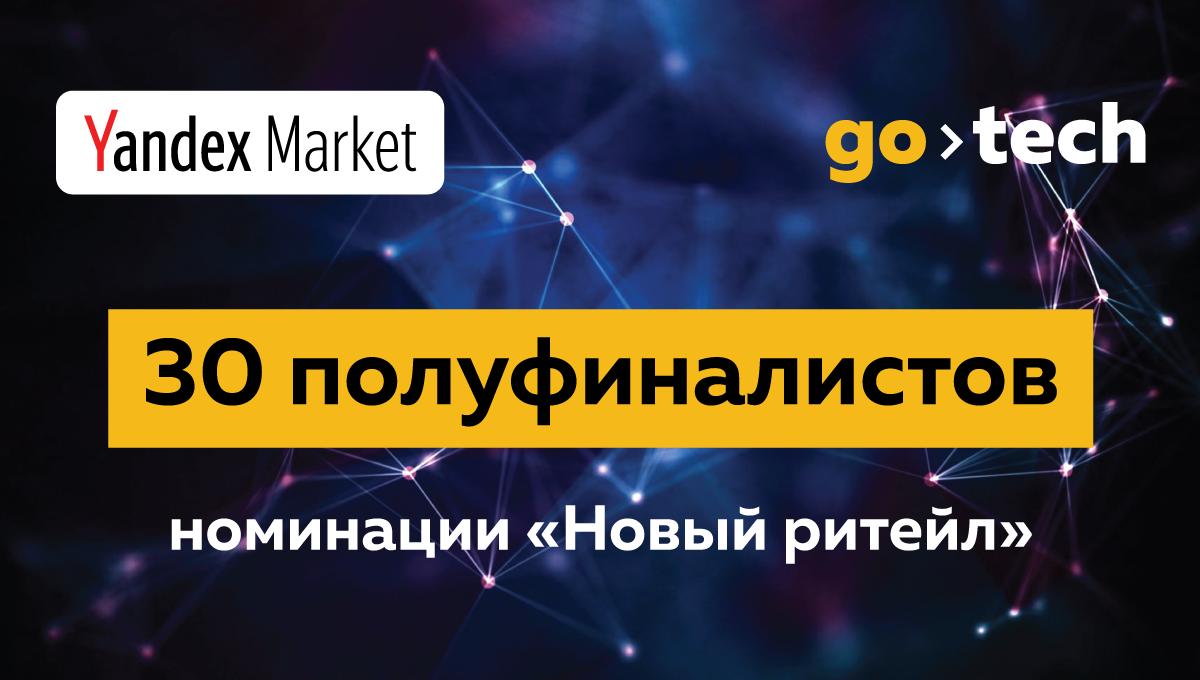 Яндекс.Маркет определил 30 полуфиналистов номинации Новый ритейл